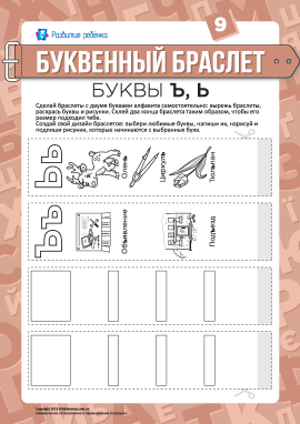 Літерні браслети: літери Ь, Ъ та інші (російська мова)