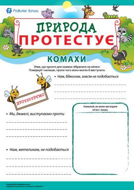 Природа протестує: мітинг комах