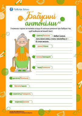 Бабусині антоніми: пишемо текст