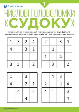Числові головоломки «Судоку» №1