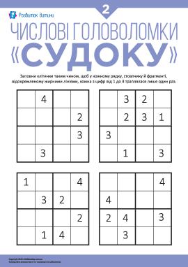 Числові головоломки «Судоку» №2
