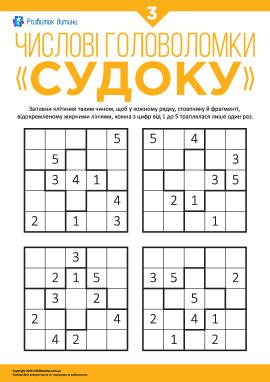Числові головоломки «Судоку» №3
