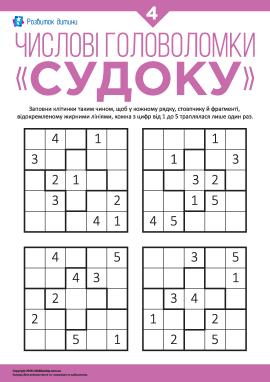 Числові головоломки «Судоку» №4