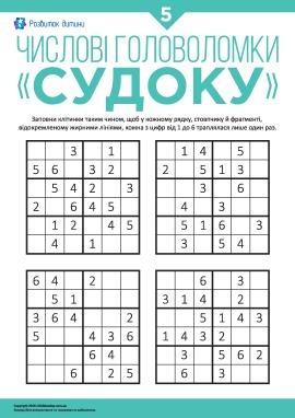 Числові головоломки «Судоку» №5