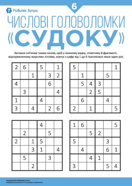 Числові головоломки «Судоку» №6