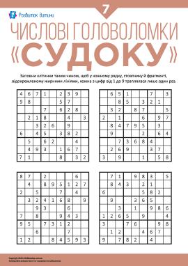 Числові головоломки «Судоку» №7