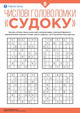 Числові головоломки «Судоку» №8