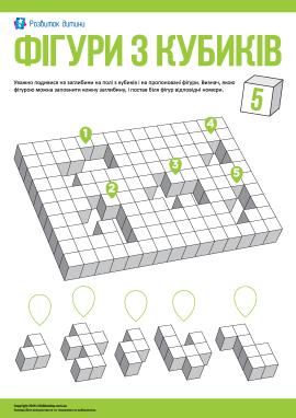 Вибираємо об'ємну фігуру правильної форми №5