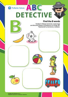 Шукаємо назви малюнків на літеру «B» (англійська мова)