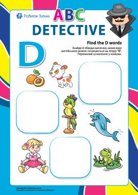 Шукаємо назви малюнків на літеру «D» (англійська мова)