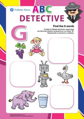 Шукаємо назви малюнків на літеру «G» (англійська мова)