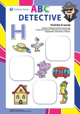 Шукаємо назви малюнків на літеру «H» (англійська мова)