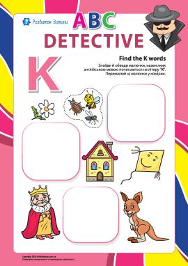 Шукаємо назви малюнків на літеру «K» (англійська мова)