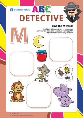 Шукаємо назви малюнків на літеру «M» (англійська мова)