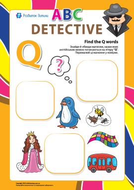 Шукаємо назви малюнків на літеру «Q» (англійська мова)