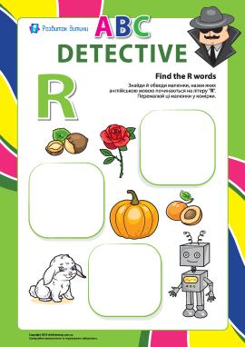 Шукаємо назви малюнків на літеру «R» (англійська мова)