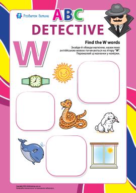 Шукаємо назви малюнків на літеру «W» (англійська мова)