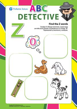 Шукаємо назви малюнків на літеру «Z» (англійська мова)