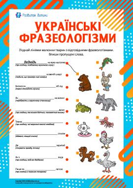 Вивчаємо фразеологізми про тварин (українська мова)