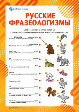 Вивчаємо фразеологізми про тварин (російська мова)