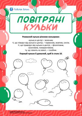 Домальовуємо й розмальовуємо повітряні кульки