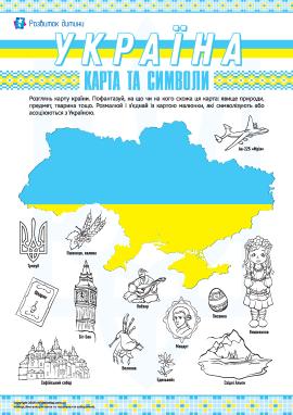 Вивчаємо карту й символи України