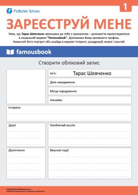 Реєструємо Тараса Шевченка у соцмережі