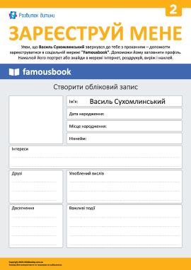Реєструємо Василя Сухомлинського у соцмережі