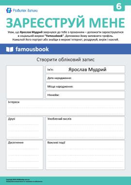 Реєструємо Ярослава Мудрого у соцмережі