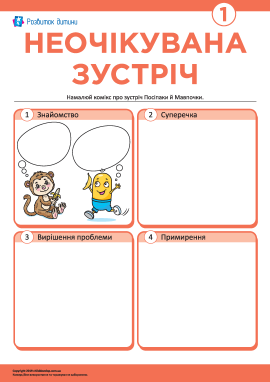 Створюємо комікс про зустріч Посіпаки й Мавпочки