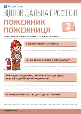 Розмірковуємо про відповідальність: пожежник/пожежниця