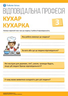 Розмірковуємо про відповідальність: кухар/кухарка