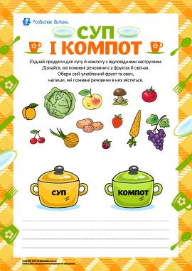 Суп і компот: обираємо продукти