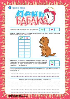 День бабака: перевіряємо прикмети