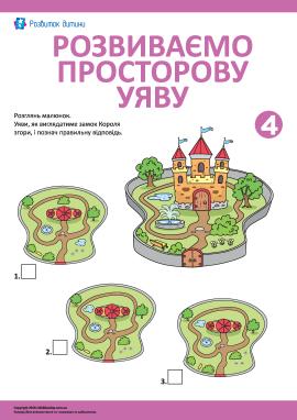 Розвиваємо просторову уяву: карта королівського замку