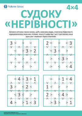 Вивчаємо нерівності, розв'язучи судоку 4х4