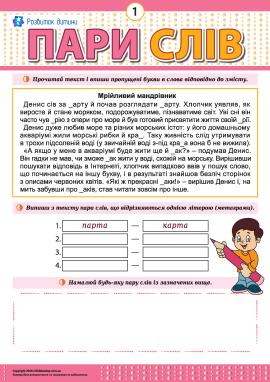 Шукаємо й малюємо метаграми № 1 (українська мова)