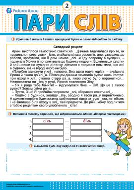 Шукаємо й малюємо метаграми № 2 (українська мова)