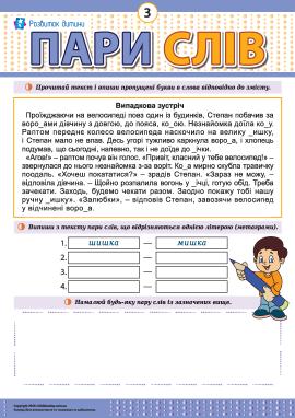 Шукаємо й малюємо метаграми № 3 (українська мова)