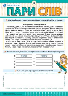 Шукаємо й малюємо метаграми № 4 (українська мова)