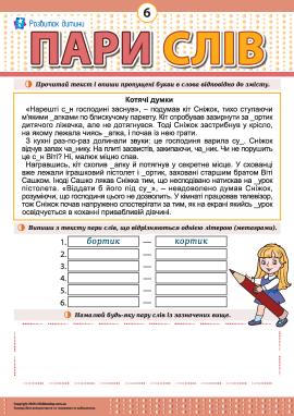 Шукаємо й малюємо метаграми № 6 (українська мова)