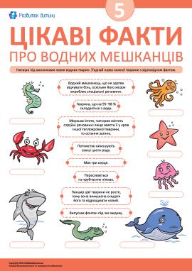 Дізнаємося цікаві факти про водних тварин