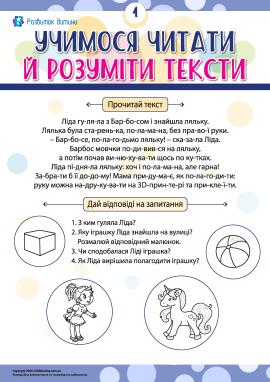 Учимося читати й розуміти тексти № 4
