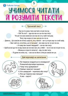 Учимося читати й розуміти тексти № 5