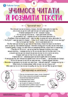 Учимося читати й розуміти тексти № 6