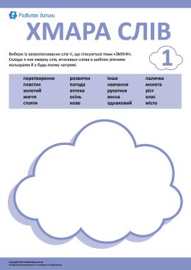 Зміни: створюємо хмару слів