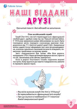 Історії про відданих тварин: голуб Cher Ami