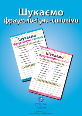 Шукаємо фразеологізми-синоніми (українська мова)
