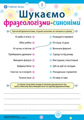 Шукаємо фразеологізми-синоніми № 1 (українська мова)