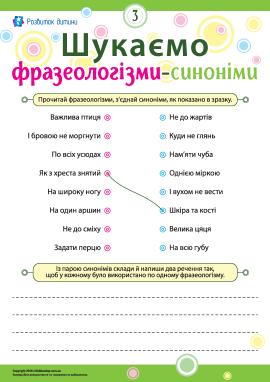 Шукаємо фразеологізми-синоніми № 3 (українська мова)